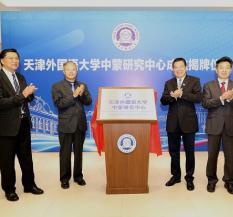 兰立俊理事长出席天津外国语大学中蒙研究中心成立仪式